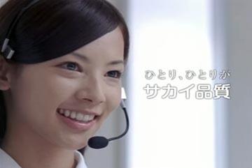 Sakai2009