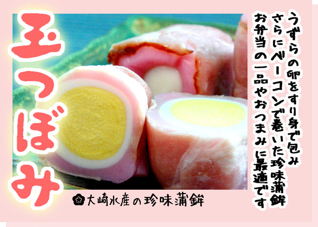 Tamatsubomi01